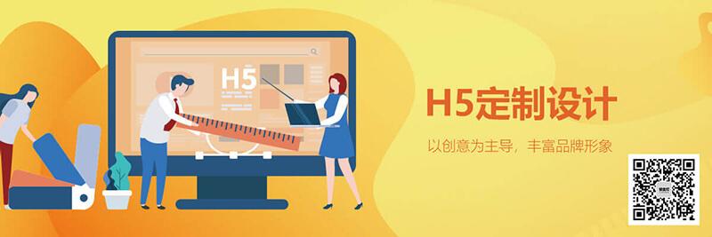 H5定制设计