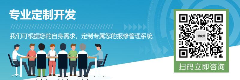 企业微信扫码报修系统