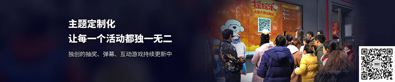 年会H5定制公司