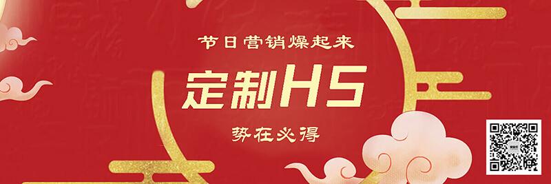 节日H5营销