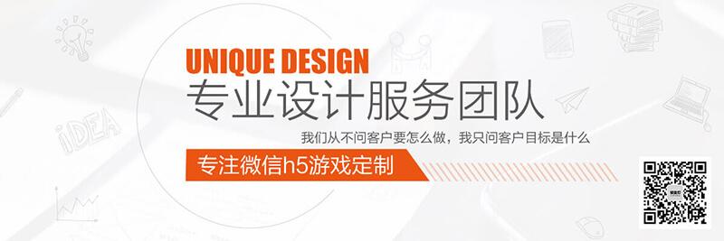 微信H5页面设计