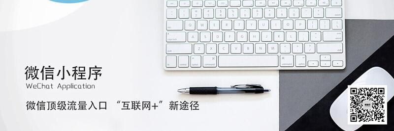 深圳小程序制作